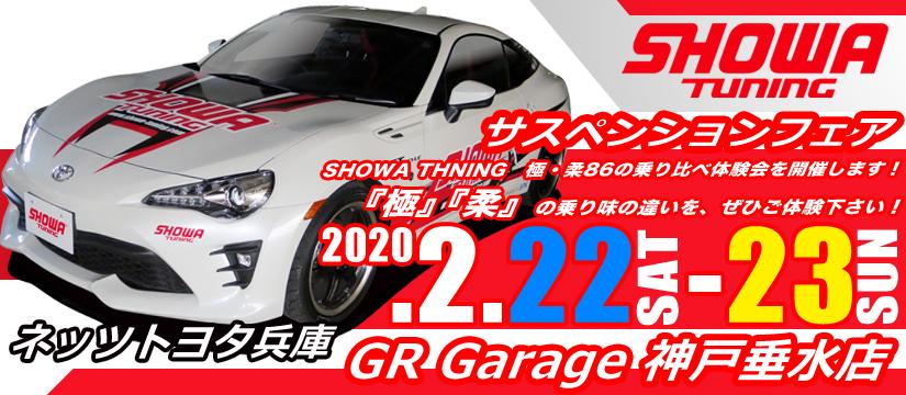 GR-Garage-kobetarumi